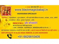 online all problem solution baba ji +91-9829810409